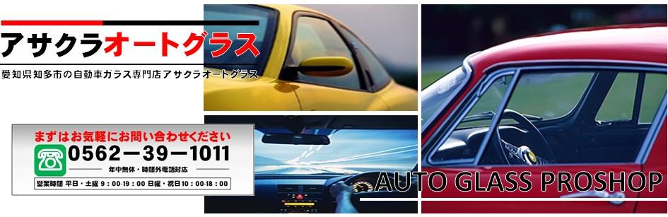 愛知県知多市 車のガラス専門店『アサクラオートグラス』